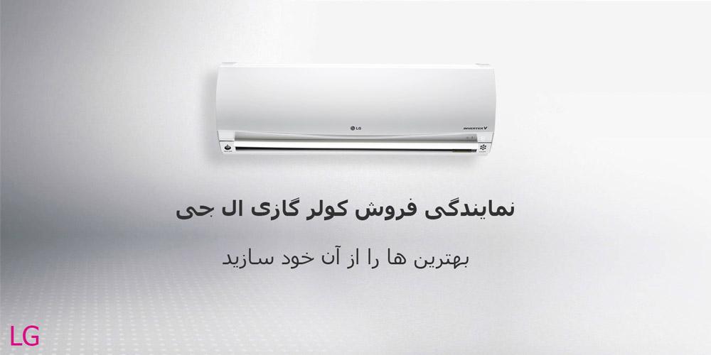 نمایندگی فروش کولر گازی ال جی