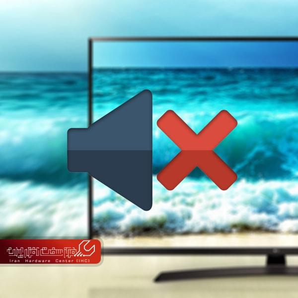 تلویزیون ال جی صدا ندارد
