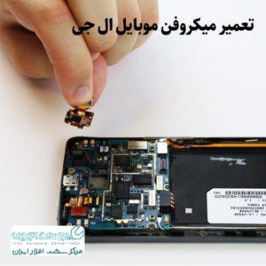 تعمیر میکروفن موبایل ال جی LG