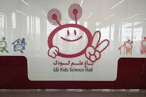 باغ علم کودکان با حضور ال جی