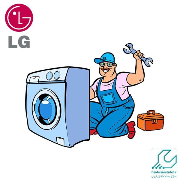 نمایندگی لباسشویی ال جی
