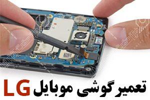 تعمیر گوشی موبایل ال جی