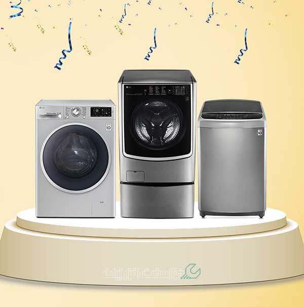 نمایندگی فروش ماشین لباسشویی ال جی