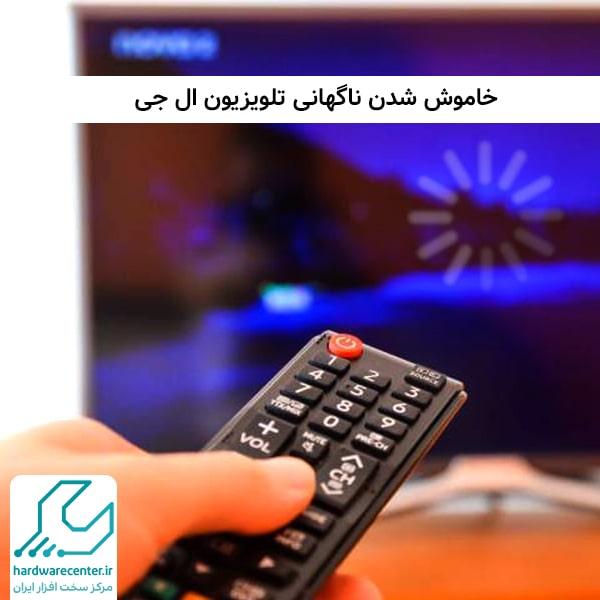 خاموش شدن ناگهانی تلویزیون ال جی