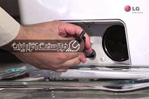 عدم تخلیه آب لباسشویی ال جی