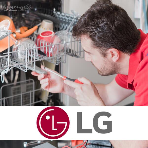 کار نکردن ماشین ظرفشویی ال جی