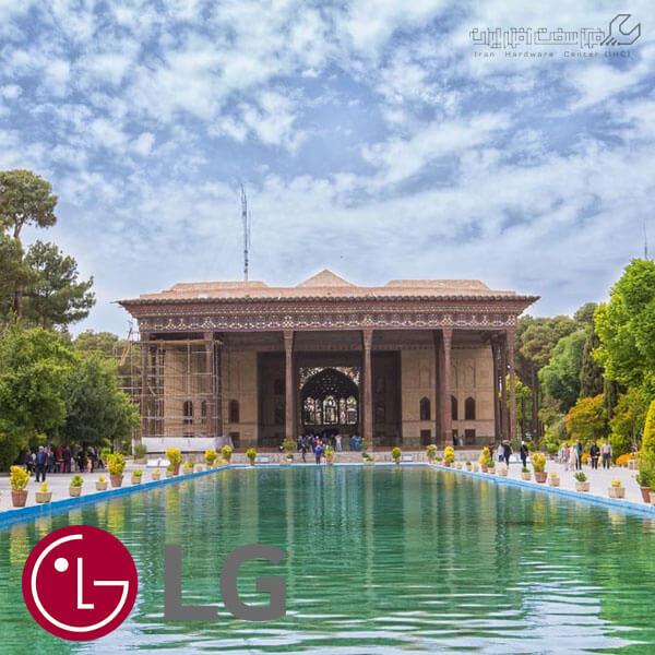 نمایندگی ال جی در اصفهان