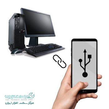 اتصال موبایل ال جی به کامپیوتر