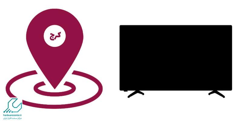نمایندگی تلویزیون ال جی در کرج