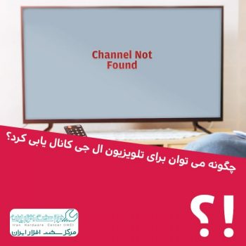 کانال یابی تلویزیون ال جی