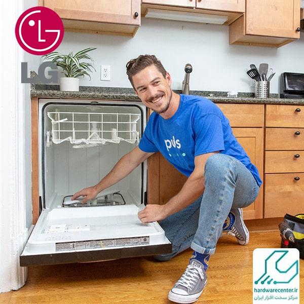 تعمیرات ظرفشویی ال جی