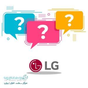 سوالات متداول کاربران موبایل ال جی