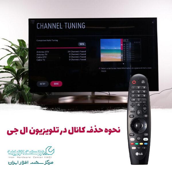 حذف کانال در تلویزیون ال جی