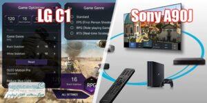 مقایسه تلویزیون LG و Sony